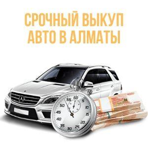 Выкуп авто Алматы